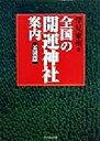 【中古】 全国の開運神社案内 /深見東州(著者) 【中古】afb