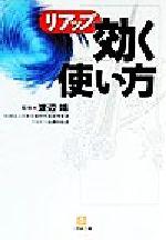 【中古】 リアップ 効く使い方 小学館文庫/渡辺靖(その他) 【中古】afb
