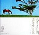 【中古】 風そよぐ朝、茜さす午後 サラブレッドの休日 SUIKO BOOKS078/藤岡祥弘(著者) 【中古】afb