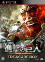 【中古】 進撃の巨人 <TREASURE BOX> /PS3 【中古】afb