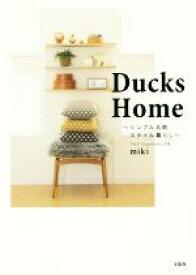 【中古】 Ducks Home 〜シンプル北欧スタイル暮らし〜 /miki(著者) 【中古】afb