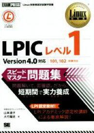 【中古】 LPICレベル1 スピードマスター問題集 Version4.0対応 101,102試験対応 Linux技術者認定試験学習書Linux教科書/山本道子(著者) 【中古】afb