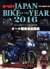 【中古】 JAPAN BIKE OF THE YEAR オール国産車総図鑑(2016) Motor Magazine Mook/趣味・就職ガイド・資格(その他) 【中古】afb