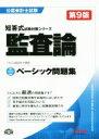 【中古】 公認会計士試験 ベーシック問題集 監査論 第9版 短答式試験対策シリーズ/TAC公認会計士講座(著者) 【中…