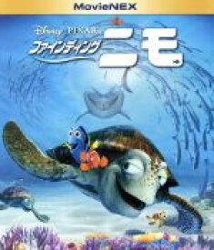 【中古】 ファインディング・ニモ MovieNEX ブルーレイ&DVDセット(Blu−ray Disc) /(ディズニー) 【中古】afb