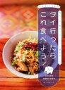 【中古】 タイ行ったらこれ食べよう! 地元っ子、旅のリピーターに聞きました。 /白石路以(著者),美濃羽佐智子(著者)…