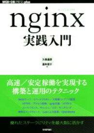 【中古】 nginx実践入門 WEB+DB PRESS plus/久保達彦(著者),道井俊介(著者) 【中古】afb