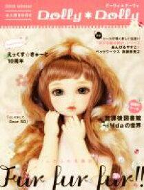 【中古】 Dolly*Dolly(2016 Winter) お人形BOOK/グラフィック社 【中古】afb
