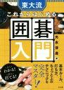 【中古】 東大流 これからはじめる囲碁入門 /光永淳造(著者) 【中古】afb
