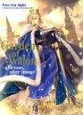 【中古】 Fate/stay night Original Soundtrack&Drama CD Garden of Avalon − glorious,af 【中古】afb