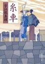 【中古】 糸車 集英社文庫/宇江佐真理(著者) 【中古】afb