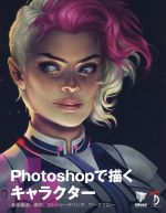 【中古】 Photoshopで描くキャラクター 身体構造、構図、ストーリーテリング、ワークフロー /情報・通信・コンピュータ(その他) 【中古】afb