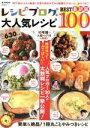 【中古】 レシピブログの大人気レシピ BEST100 e‐MOOK/実用書(その他) 【中古】afb