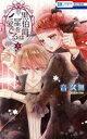 【中古】 黒伯爵は星を愛でる(5) 花とゆめC/音久無(著者) 【中古】afb