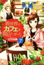 【中古】 異世界でカフェを開店しました。(7) レジーナブックス/甘沢林檎(著者) 【中古】afb