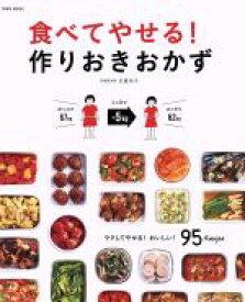 【中古】 食べてやせる!作りおきおかず TOWN MOOK/徳間書店(その他) 【中古】afb
