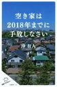 【中古】 空き家は2018年までに手放しなさい SB新書328/沖有人(著者) 【中古】afb