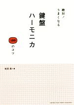 【中古】 絶対!うまくなる鍵盤ハーモニカ100のコツ /松田昌(著者) 【中古】afb