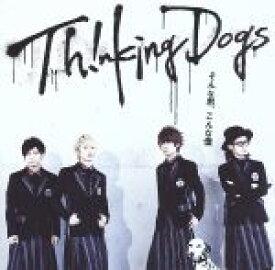 【中古】 そんな君、こんな僕 /Thinking Dogs 【中古】afb