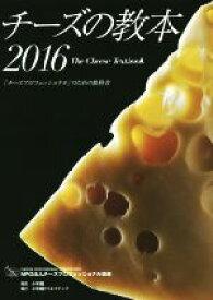 【中古】 チーズの教本(2016) 「チーズプロフェッショナル」のための教科書 /NPO法人チーズプロフェッショナル協会(著者) 【中古】afb