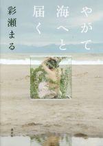 【中古】 やがて海へと届く /彩瀬まる(著者) 【中古】afb