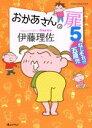 【中古】 おかあさんの扉 コミックエッセイ(5) なにそれ!?五歳児 ORANGE PAGE MOOK/伊藤理佐(著者) 【中古】afb
