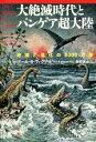【中古】 大絶滅時代とパンゲア超大陸 絶滅と進化の8000万年 /ポール・B.ウィグナル(著者),柴田譲治(訳者) 【中古】…