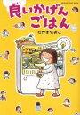 【中古】 良いかげんごはん コミックエッセイ ORANGE PAGE MOOK/たかぎなおこ(著者) 【中古】afb