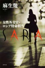 【中古】 女性外交官・ロシア特命担当 SARA /麻生幾(著者) 【中古】afb