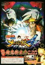 【中古】 PS4 NARUTO疾風伝 ナルティメットストーム4 超忍新生!!パーフェクトガイドブック バンダイナムコエンタ…