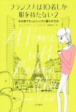 【中古】 フランス人は10着しか服を持たない(2) 今の家でもっとシックに暮らす方法 /ジェニファー・L.スコット(著者),神崎朗子(訳者) 【中古】afb