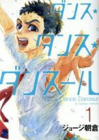 【中古】 ダンス・ダンス・ダンスール(1) ビッグCスピリッツ/ジョージ朝倉(著者) 【中古】afb