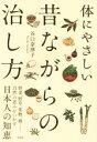 【中古】 体にやさしい昔ながらの治し方 野菜、野草、果物、種…自然の恵みをいかす日本人の知恵 /谷口奈津子(著者) 【中古】afb