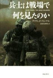【中古】 兵士は戦場で何を見たのか /デイヴィッド・フィンケル(著者),古屋美登里(訳者) 【中古】afb