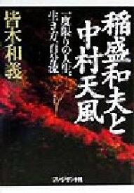 【中古】 稲盛和夫と中村天風 一度限りの人生、生き方、自分流 /皆木和義(著者) 【中古】afb