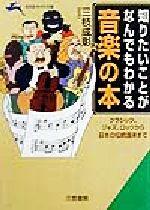 【中古】 知りたいことがなんでもわかる音楽の本 クラシック、ジャズ、ロックから日本の伝統音楽まで 知的生きかた文庫/三枝成彰(その他) 【中古】afb