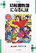 【中古】 幼稚園教師になるには なるにはBOOKS56/森上史朗(著者),平田圭子(著者) 【中古】afb