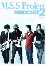 【中古】 M.S.SProject Special 新装版(2) ロマンアルバム/M.S.S Project(その他) 【中古】afb