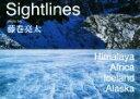 【中古】 写真集 Sightlines Himalaya・Africa・Iceland・Alaska /藤巻亮太(その他) 【中古】afb