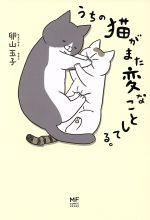 【中古】 うちの猫がまた変なことしてる。 コミックエッセイ メディアファクトリーのコミックエッセイ/卵山玉子(著者) 【中古】afb