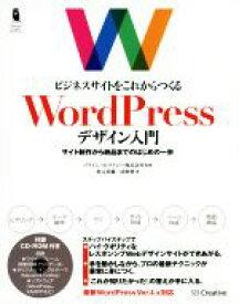 【中古】 ビジネスサイトをこれからつくる WordPressデザイン入門 WordPress Ver.4.x対応 サイト制作から納品までのはじめの一歩 Desig 【中古】afb