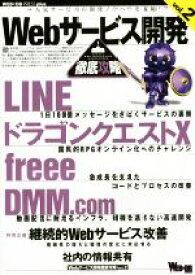 【中古】 Webサービス開発徹底攻略(vol.2) WEB+DB PRESS plus/技術評論社(その他) 【中古】afb