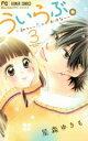【中古】 ういらぶ。(3) 初々しい恋のおはなし フラワーC少コミ/星森ゆきも(著者) 【中古】afb