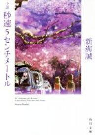 【中古】 小説 秒速5センチメートル 角川文庫/新海誠(著者) 【中古】afb