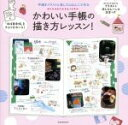 【中古】 かわいい手帳の描き方レッスン 玄光社MOOK/LULU Cube(著者) 【中古】afb