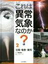 【中古】 これは異常気象なのか?(2) 台風・竜巻・豪雨 /保坂直紀(著者),こどもくらぶ(編者) 【中古】afb