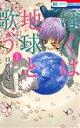 【中古】 【コミックセット】ぼくは地球と歌う(1〜2巻)セット/日渡早紀 【中古】afb