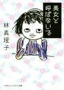 【中古】 美女と呼ばないで マガジンハウス文庫/林真理子(著者) 【中古】afb