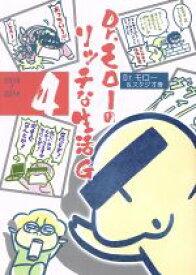 【中古】 Dr.モローのリッチな生活G(4) GUM C/Dr.モロー(著者) 【中古】afb