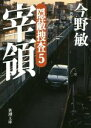 【中古】 宰領 隠蔽捜査5 新潮文庫/今野敏(著者) 【中古】afb